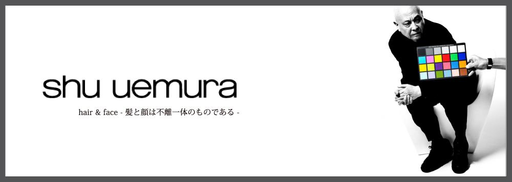 shu uemura hair & face - 髪と顔は不離一体のものである -
